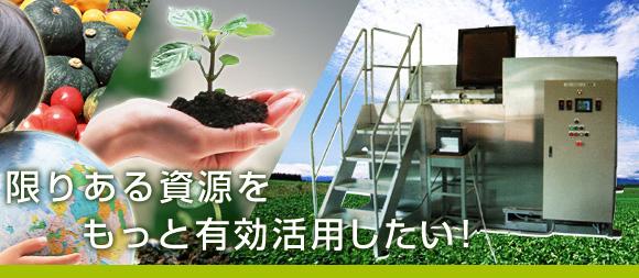 業務用生ゴミ処理機 産業廃棄物 産廃 脱臭 愛知県 名古屋市 株式会社オークス